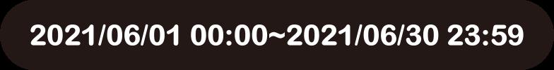 2021/06/01 00:00~2021/06/30 23:59