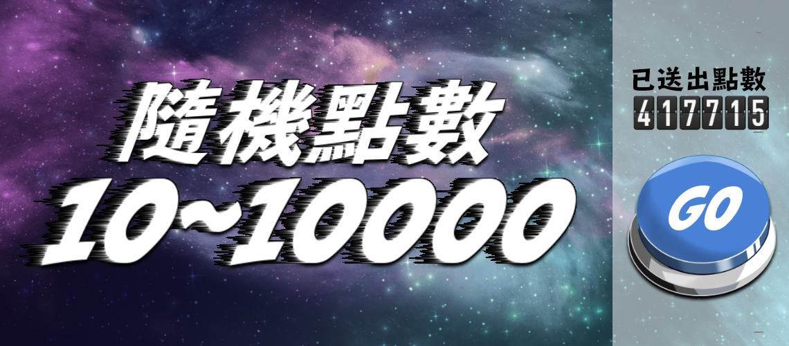 【限時抽10000點】