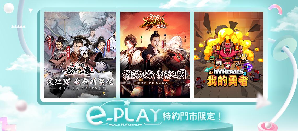 e-PLAY三月份精選遊戲