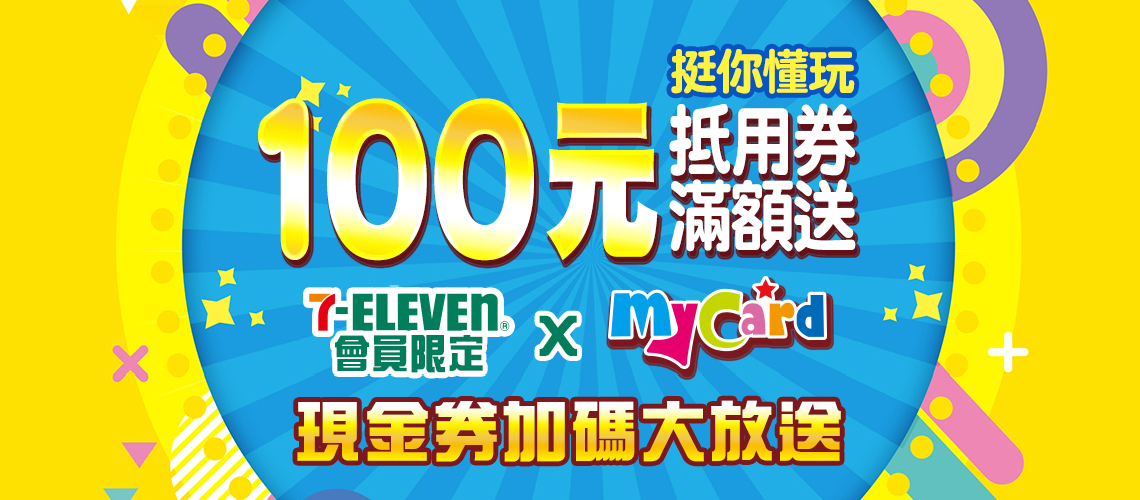 7-ELEVEN會員 x MyCard活動