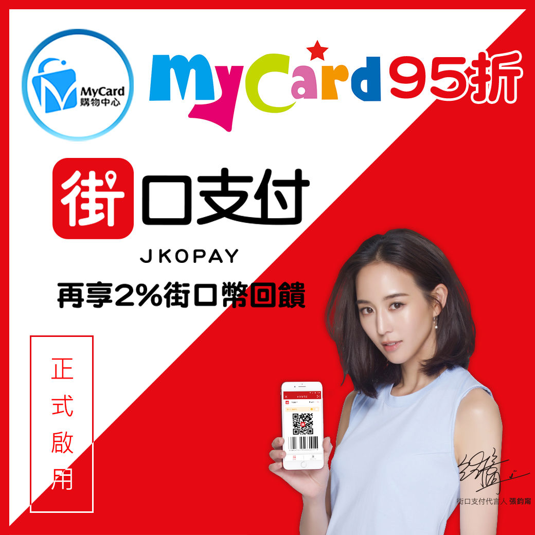 MyCard購物中心街口支付