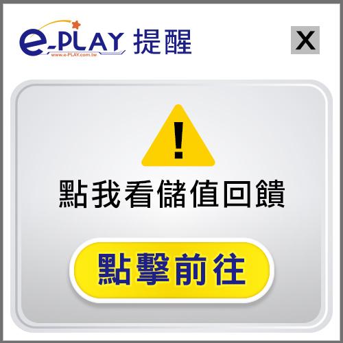 e-PLAY特約專屬活動