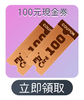 MyCard100元現金抵用券coupon