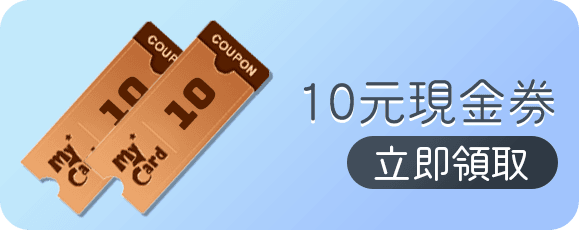 MyCard10元現金抵用券coupon