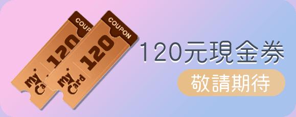 MyCard120元現金抵用券coupon