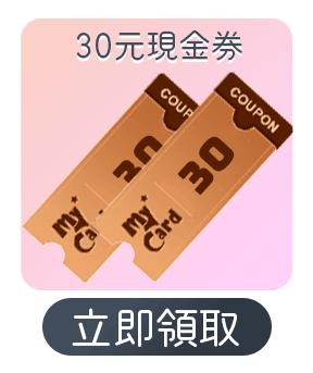 MyCard30元現金抵用券coupon