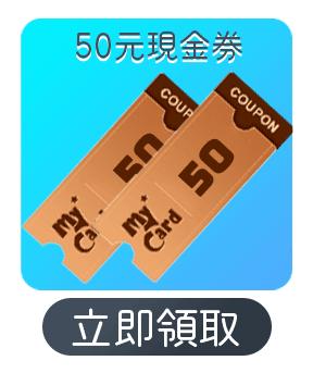 MyCard50元現金抵用券coupon
