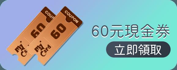 MyCard60元現金抵用券coupon
