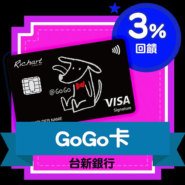 台新銀行GoGO卡刷MyCard最高3%回饋