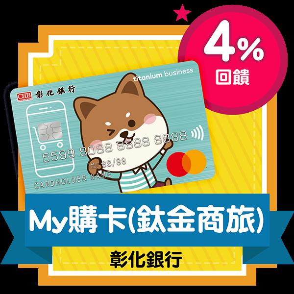 彰化銀行My購卡(鈦金商務)刷MyCard最高4%回饋