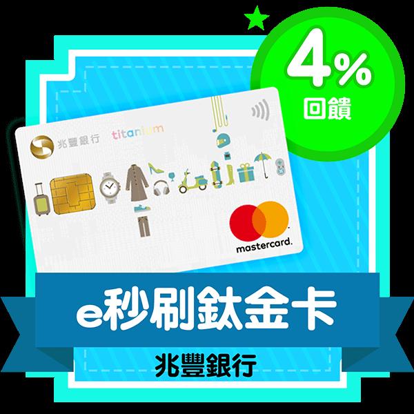 兆豐銀行e秒刷鈦金卡刷MyCard最高4%回饋