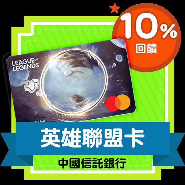 中國信託銀行英雄聯盟卡刷MyCard最高10%回饋