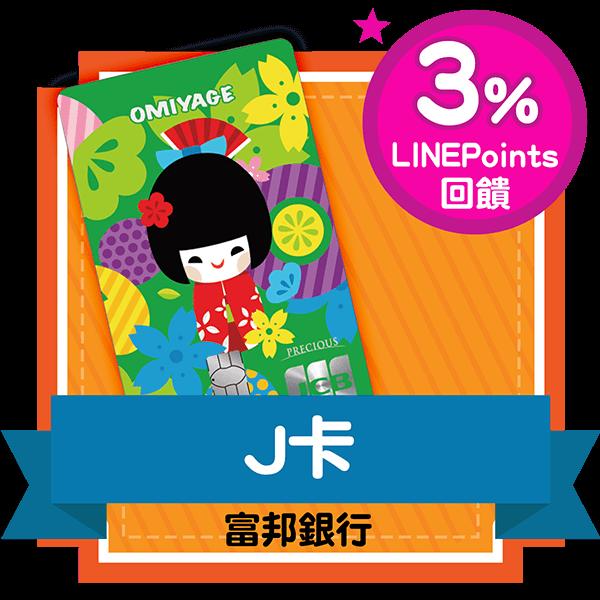 富邦銀行J卡omiyage刷MyCard最高3%回饋