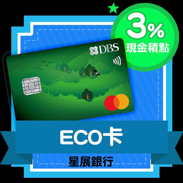 星展銀行ECO卡刷MyCard最高3%回饋