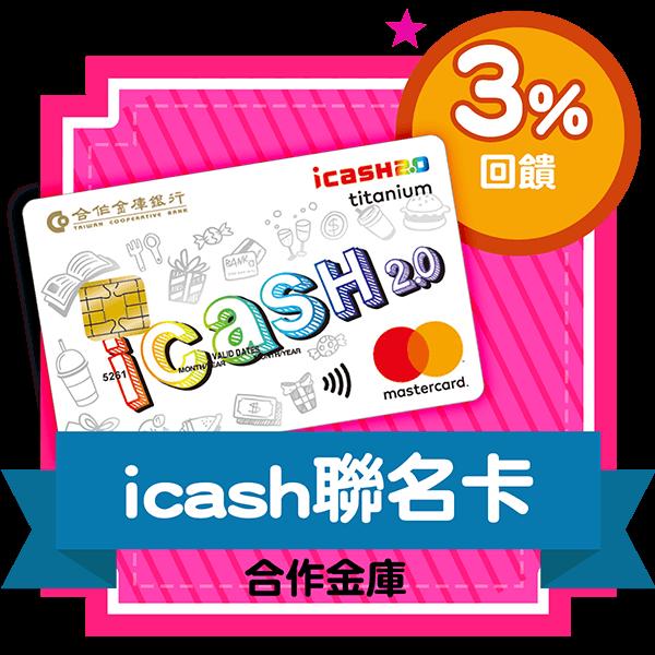 合作金庫icash聯名卡刷MyCard最高3%回饋