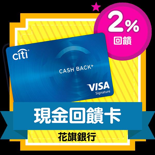 花旗銀行現金回饋卡刷MyCard最高2%回饋