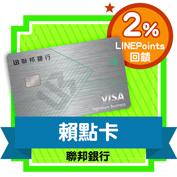 聯盟銀行賴點卡刷MyCard最高2%回饋