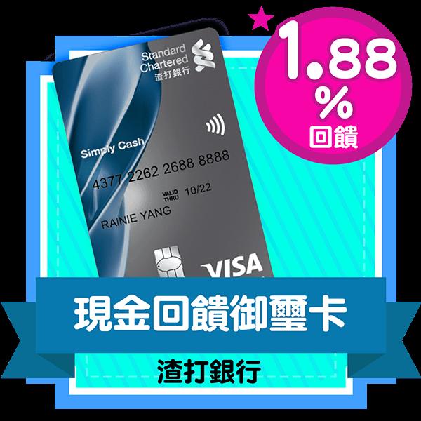 渣打銀行現金回饋御璽卡刷MyCard最高1.88%回饋