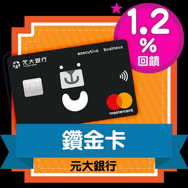 元大銀行鑽金卡刷MyCcard最高1.2%回饋