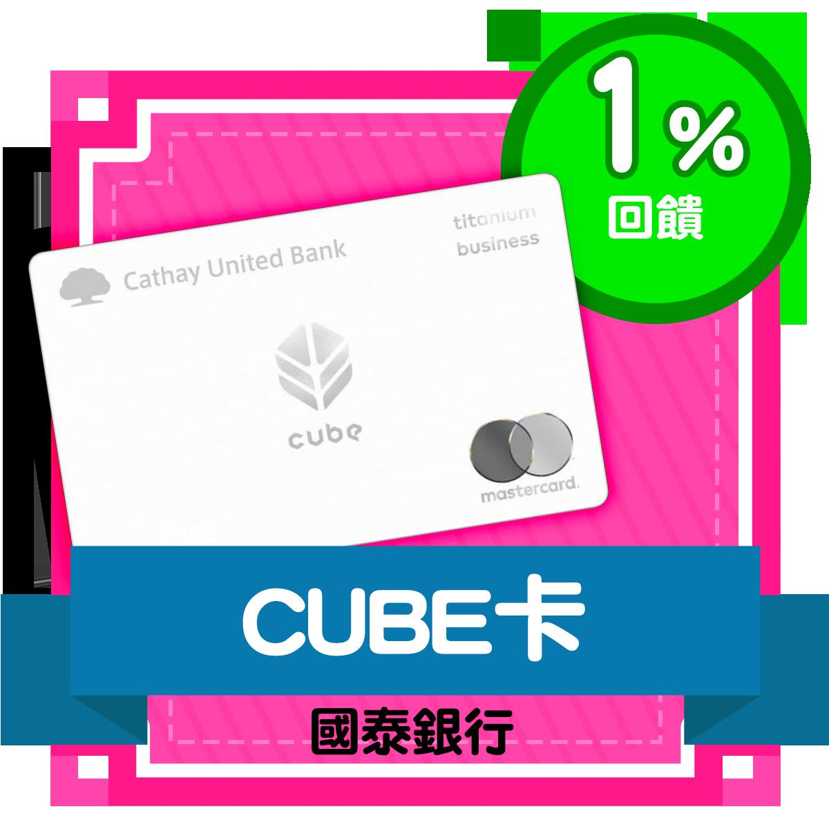 國泰銀行cube卡刷MyCard最高1%回饋