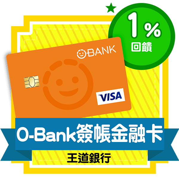 王道銀行O-Bank簽帳金融卡刷MyCard最高1%回饋