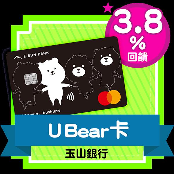 玉山銀行Ubear卡刷MyCard最高3.8%回饋