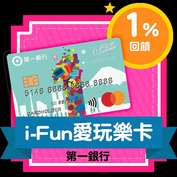 第一銀行ifun愛玩樂卡刷MyCard最高1%回饋