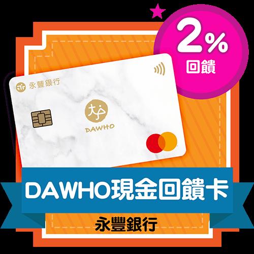 永豐銀行DAWHO現金回饋卡刷MyCard最高2%回饋