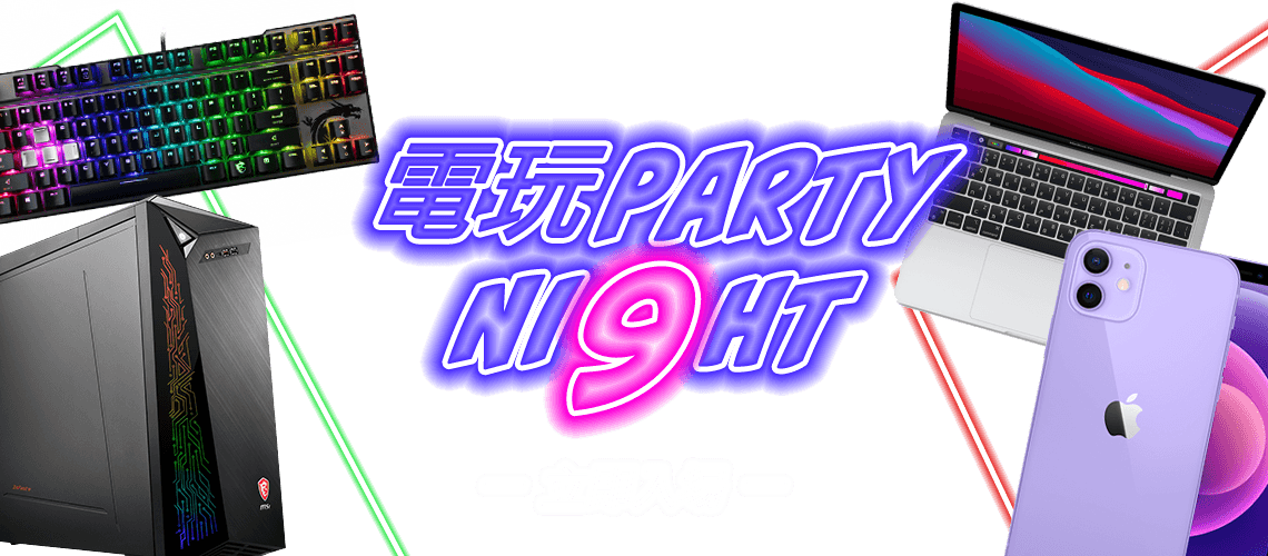 MyCard9月電玩PartyNight儲值回饋通通在這玩遊戲用MyCard