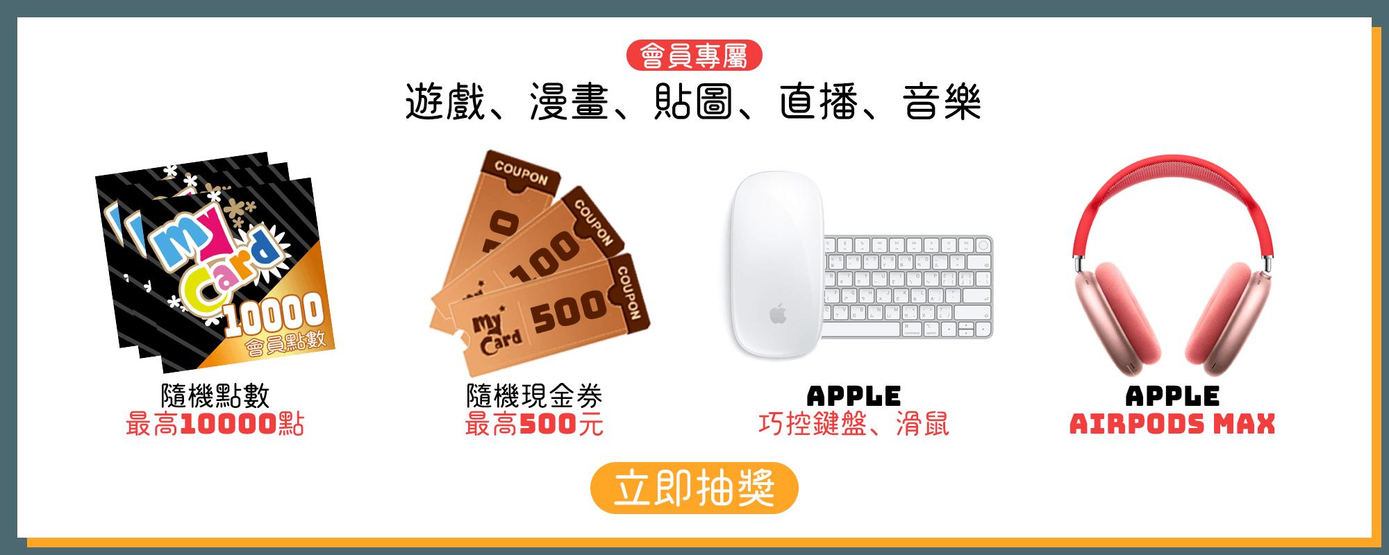MyCard會員玩遊戲聽音樂看直播漫畫買貼圖最划算30點即可抽50000點再加碼抽Apple滑鼠鍵盤、AirPods Max、iPhone13ProMax