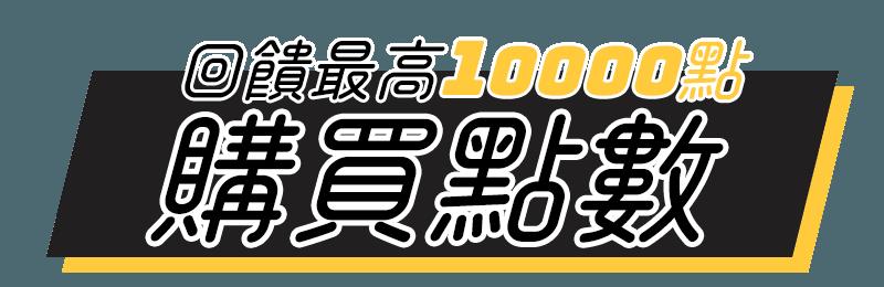 購買點數隨機回饋MyCard1~10000點