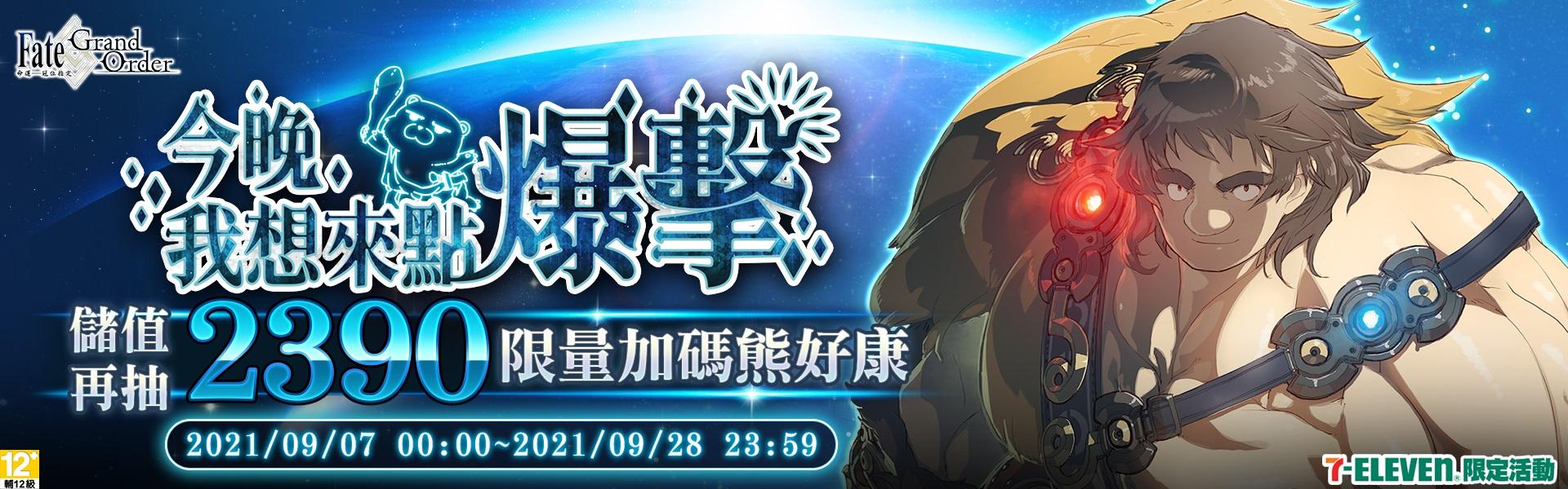 《Fate/Grand Order》今晚~我想來點暴擊  7-ELEVEN