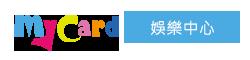 MyCard娛樂中心