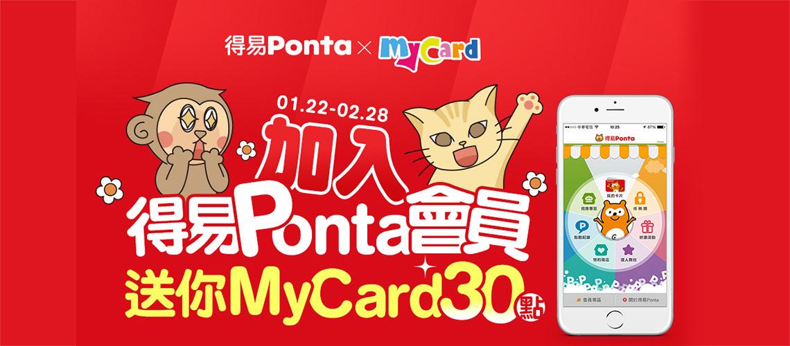 加入會員送MyCard 30點!